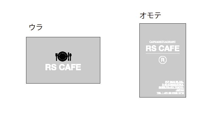 RS CAFEの 名刺